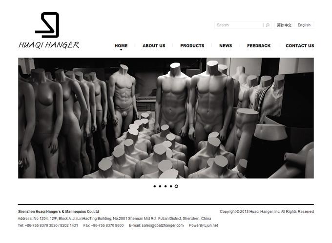 深圳华琪衣架模特公司网站设计案例